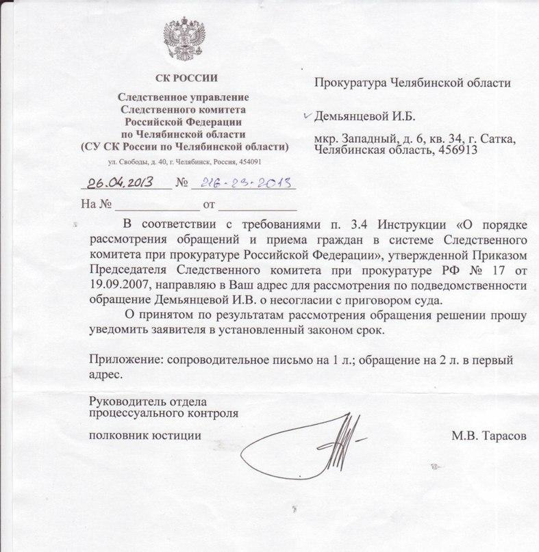 Инструкция о порядке рассмотрения обращений и приема граждан в органах прокуратуры российской федерации